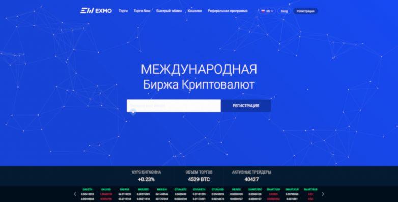 Обзор и отзывы на биржу EXMO